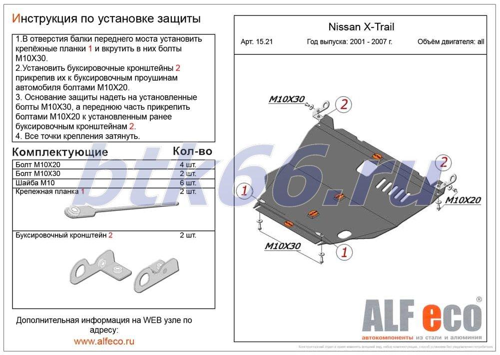 Защита двигателя на nissan x-trail т30 своими руками
